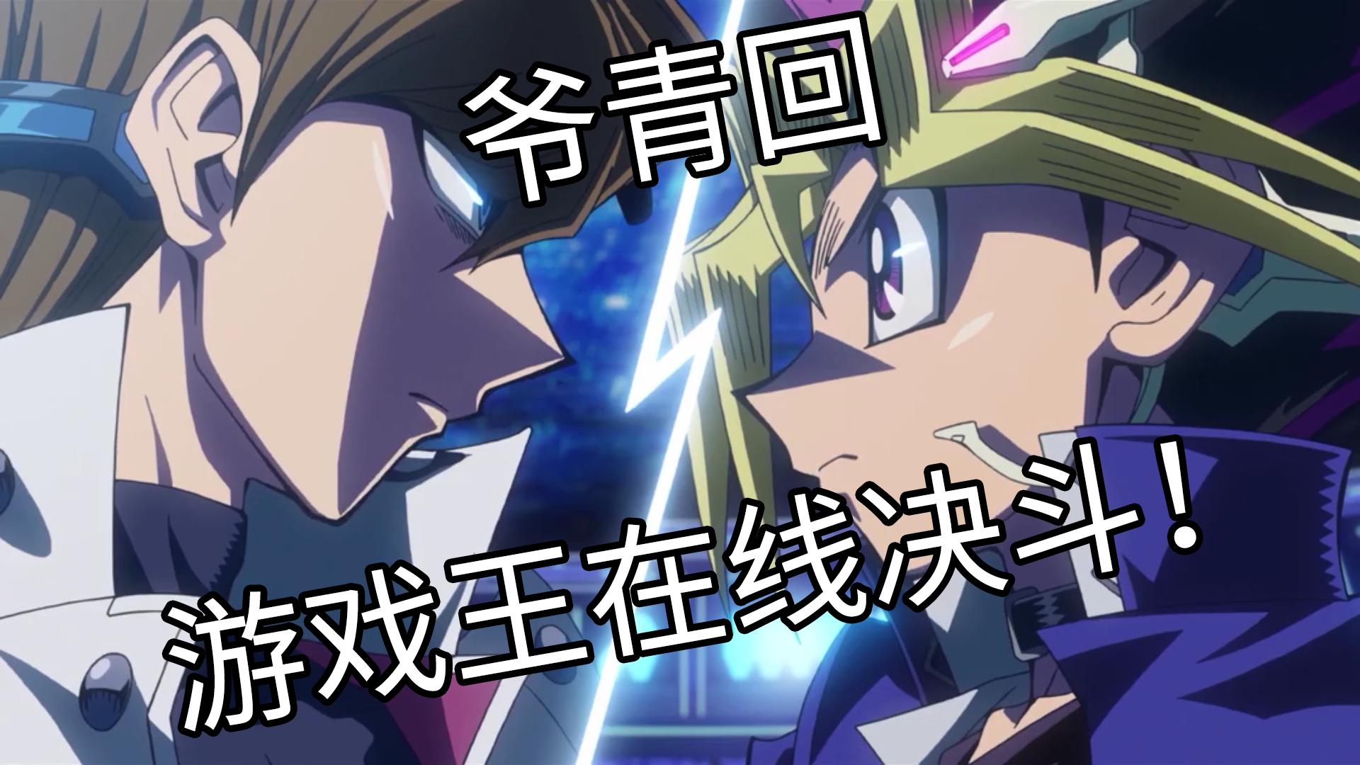 【爷青回】第三届汉☆诺☆杯前四期环境赛直播录像