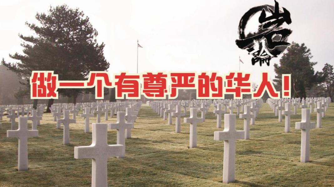 【181期】让我们做一个堂堂正正、有尊严的华人!