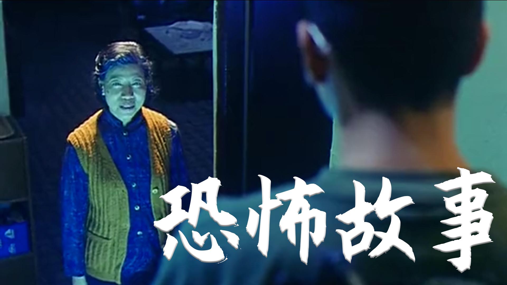 童年阴影系列!重温香港高分恐怖经典《回转寿尸之最后晚餐》