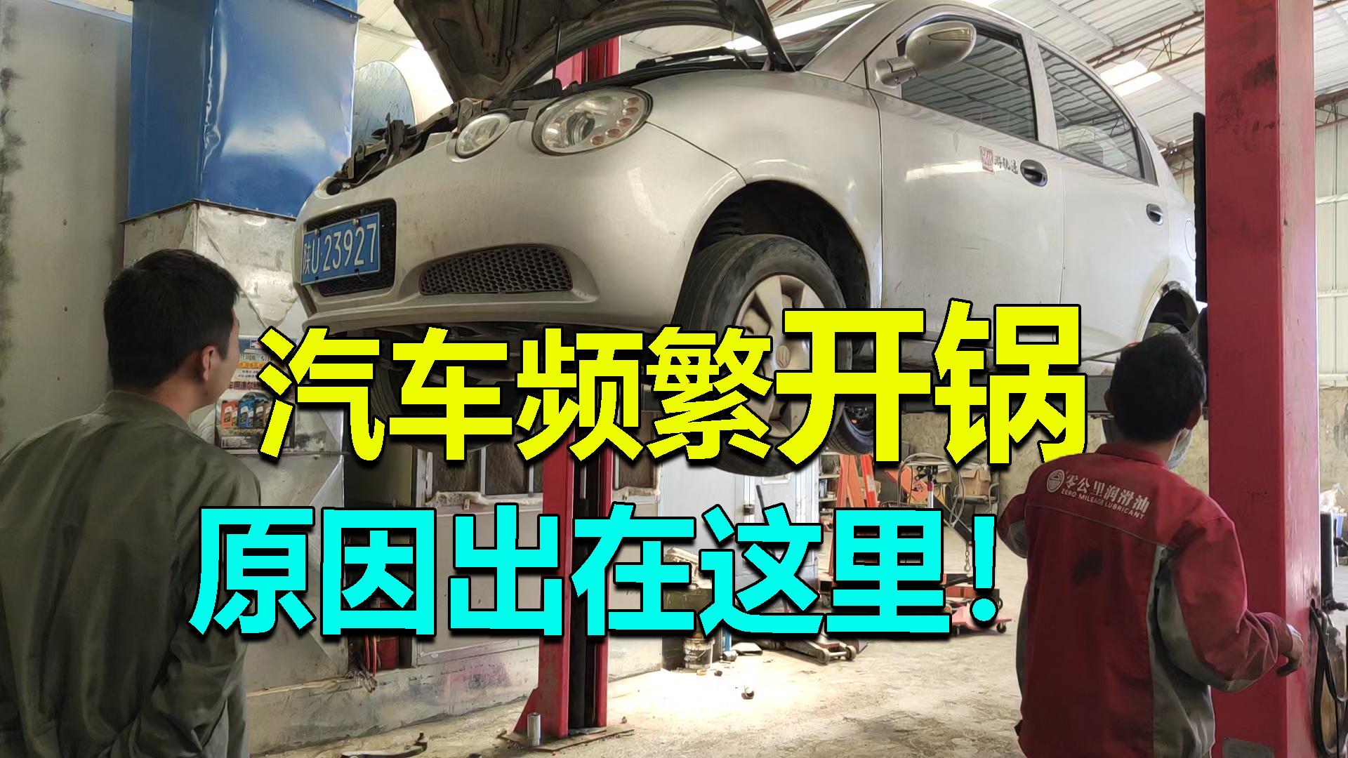 国产11年老车自驾西藏,高原上频繁开锅,没想到原因出在这里