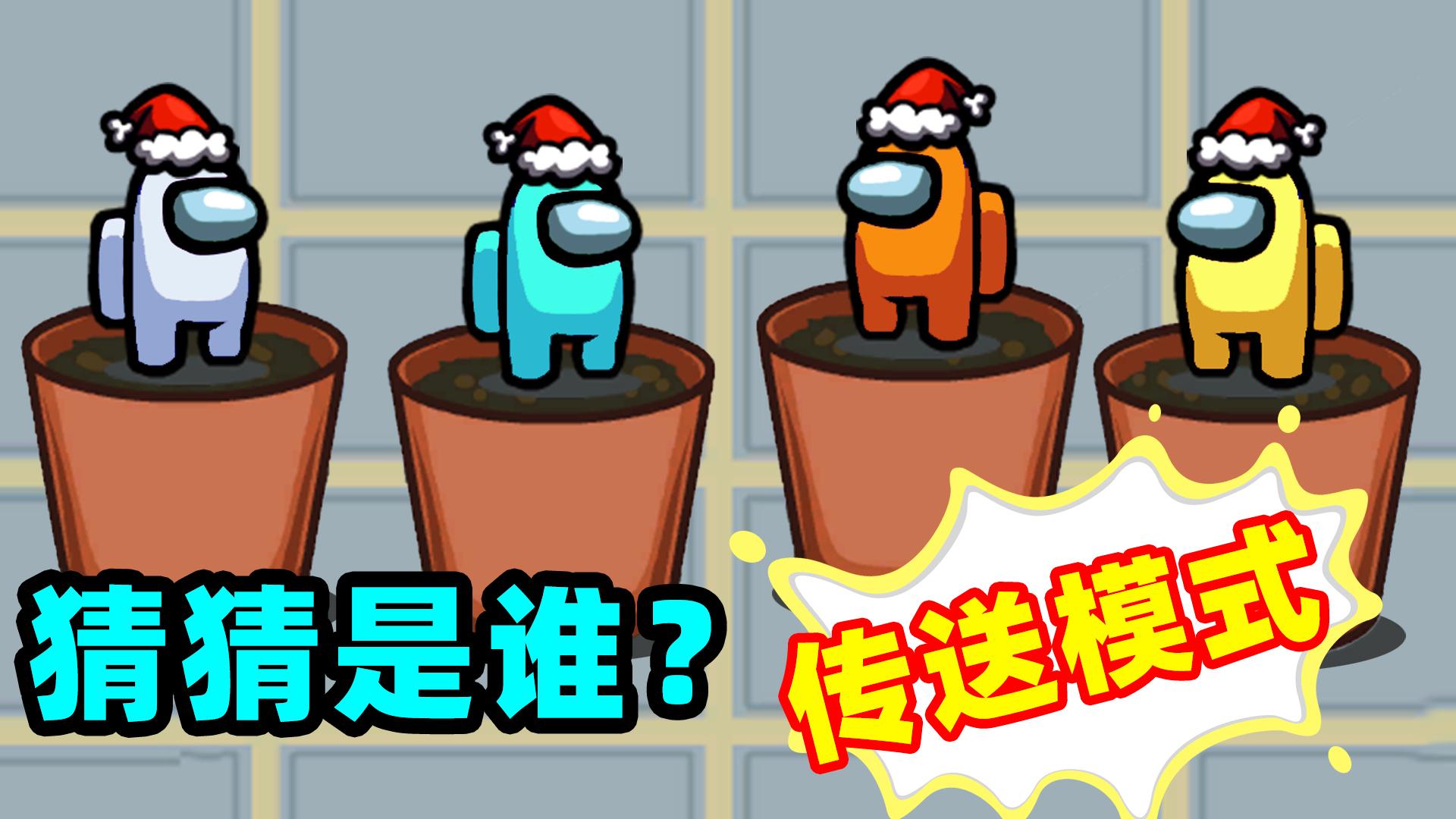 【名游社】Amongus传送模式,内鬼2选1,猜猜谁是内鬼?