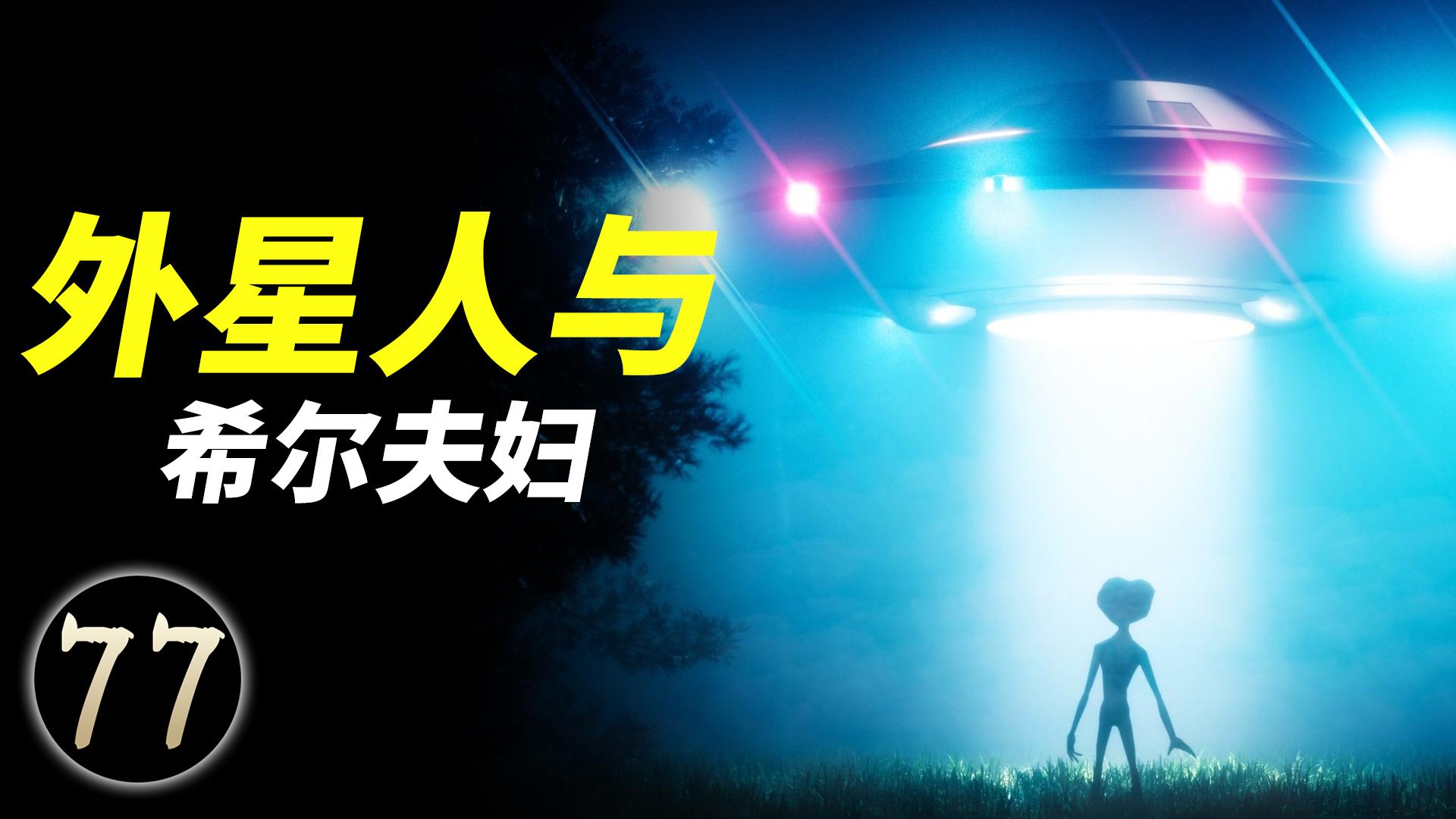 著名的外星人绑架事件,被催眠唤起的外星人绑架记忆