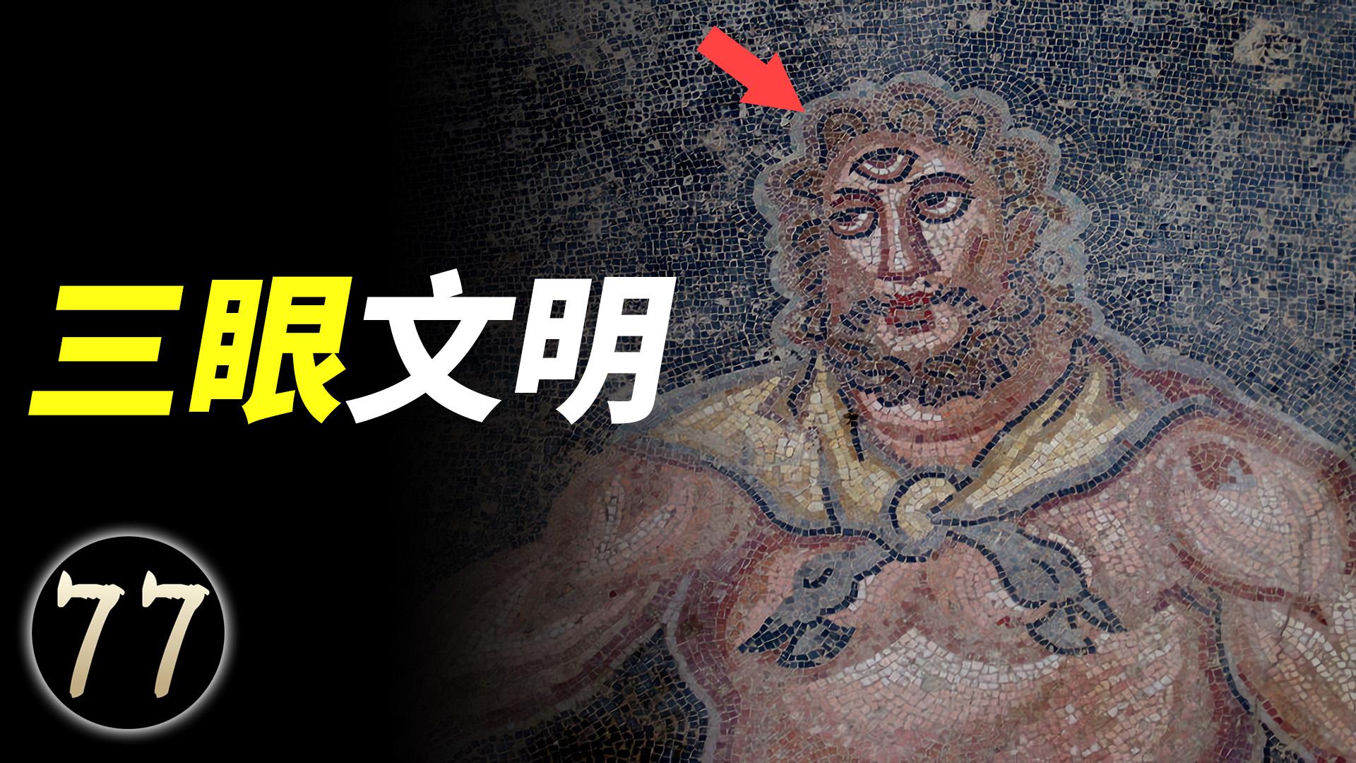 在人类文明之前,还存在四个文明?其中一个文明竟然是三只眼