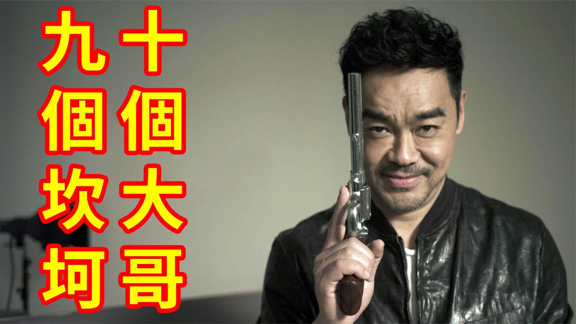 美女环绕都是假象,真实黑道大哥是什么样?刘青云与杜琪峰联手