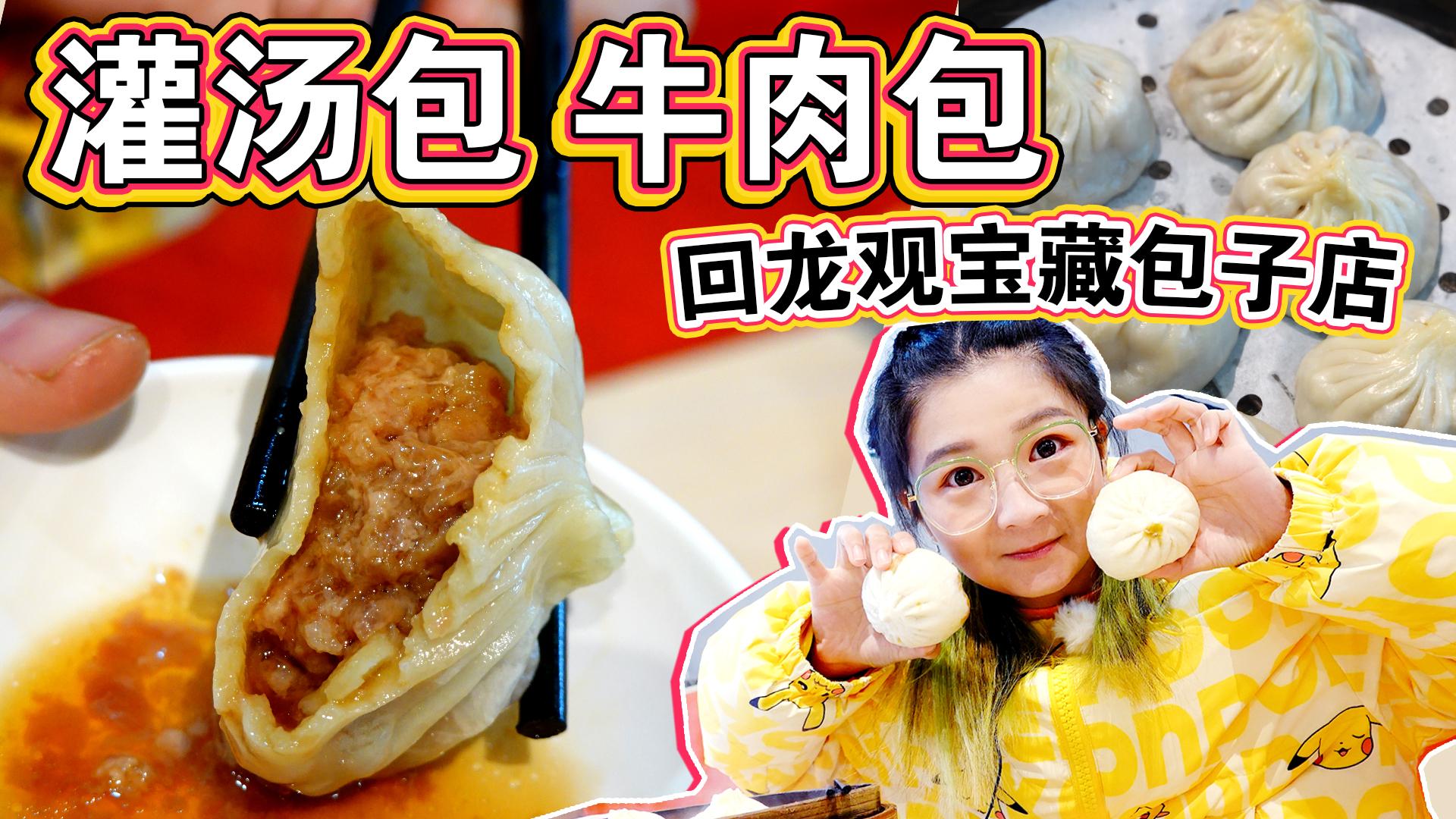 【逛吃北京】在回龙观吃到南方的灌汤包!皮儿薄汁儿多,甜口的!