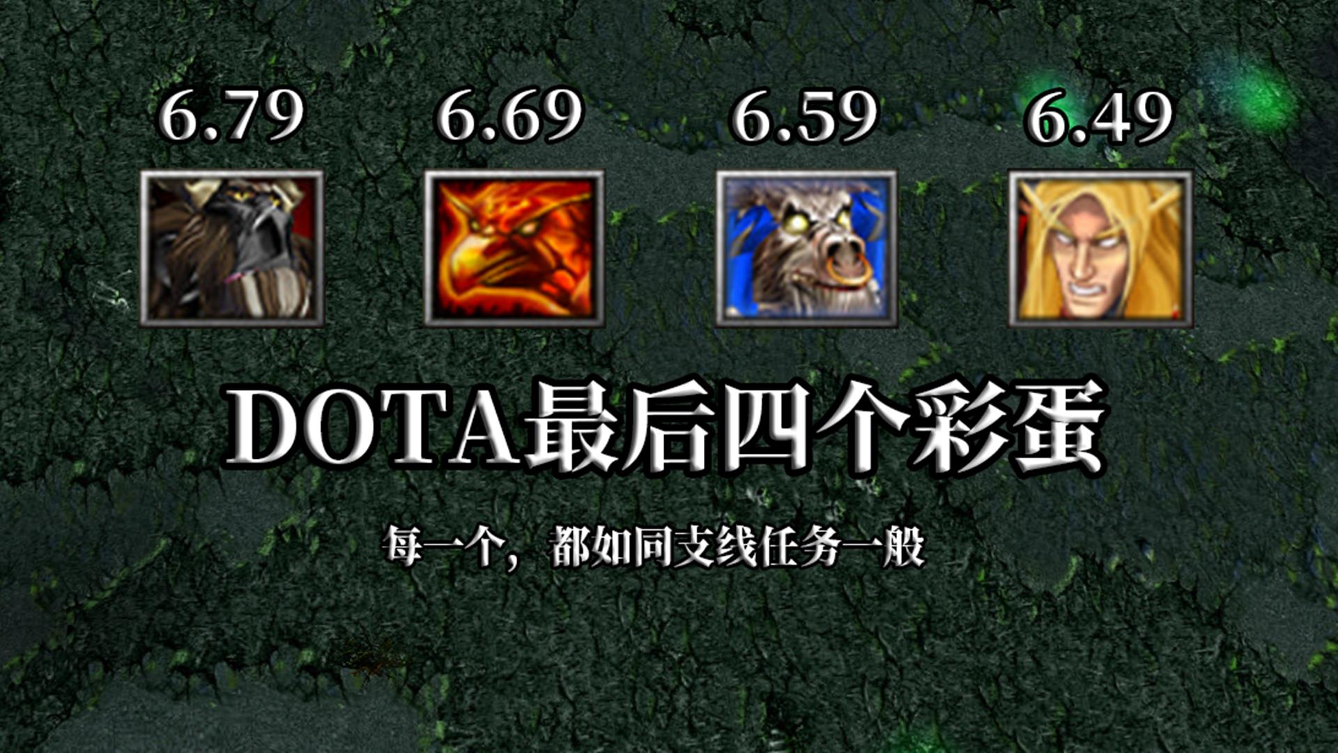 DOTA:冰蛙留下的最后四个大型彩蛋,每个都如同支线任务一般!