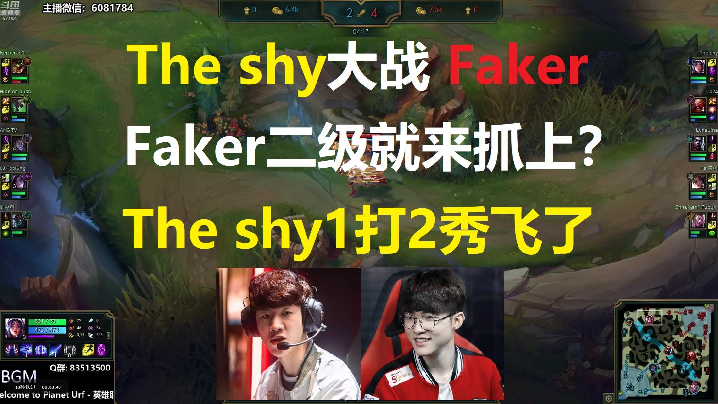 The shy大战Faker,飞科二级就来抓上?The shy1打2秀飞了!