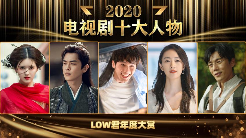 2020电视剧十大人物: 今年哪个角色让你付出最多感情?