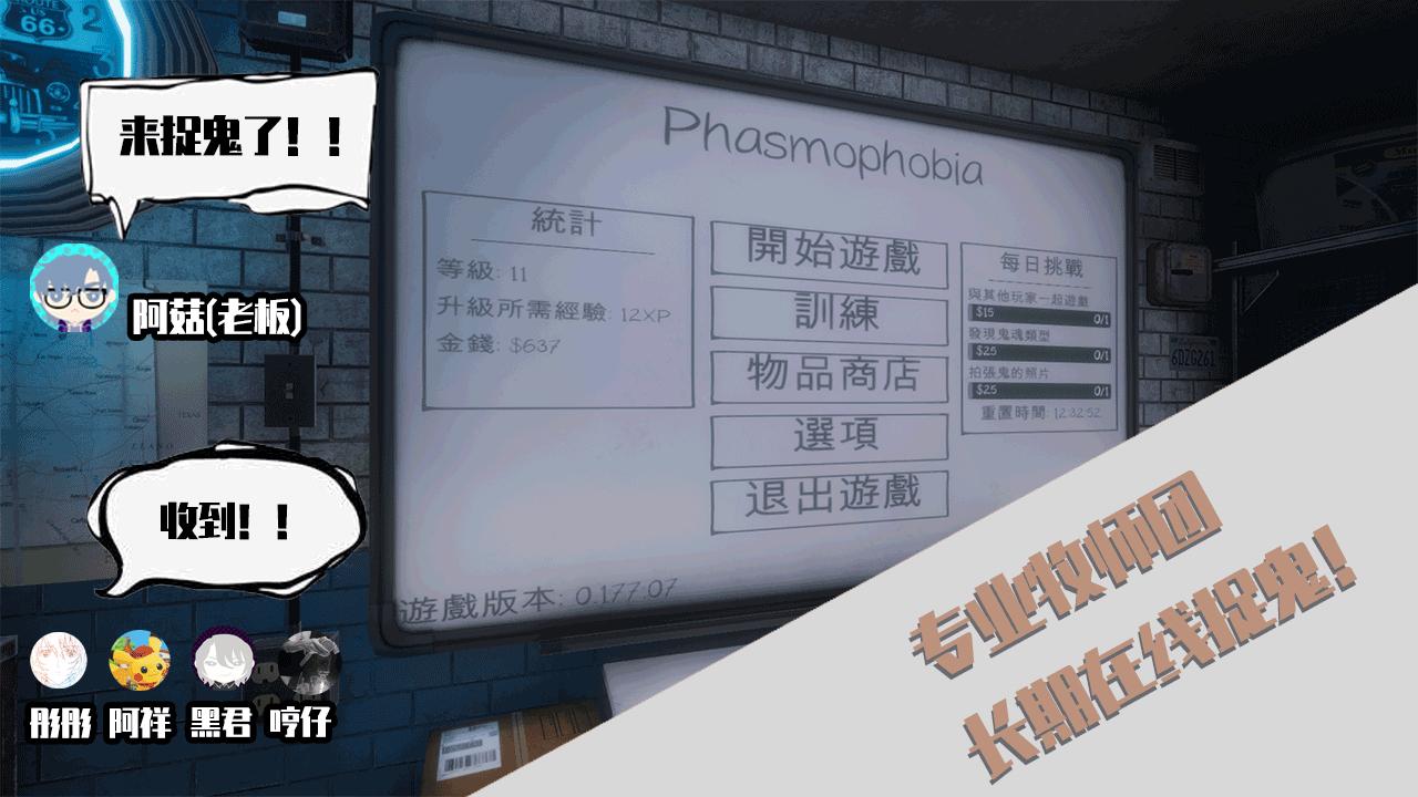 Phasmophobia恐鬼症 | 广州牧师团今夜鬼灭之刃