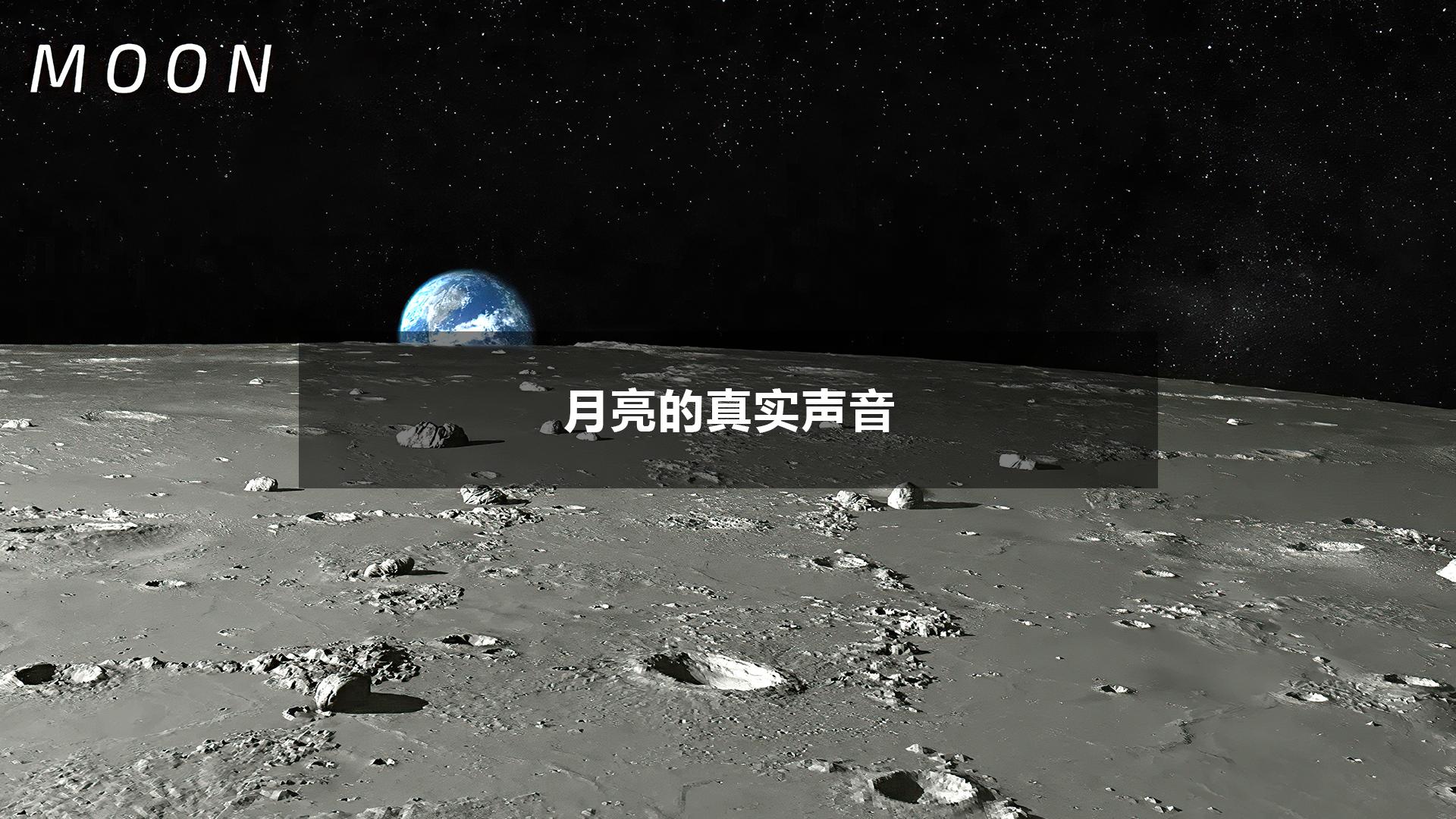 月球4K视频,月球近景及其传回的月亮真实声音