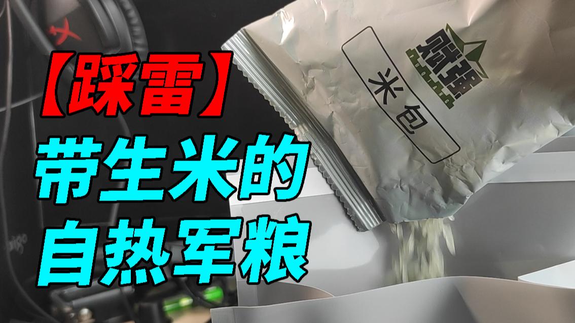 【踩雷】带生米的自热军粮?火箭军单兵自热食品上手试吃