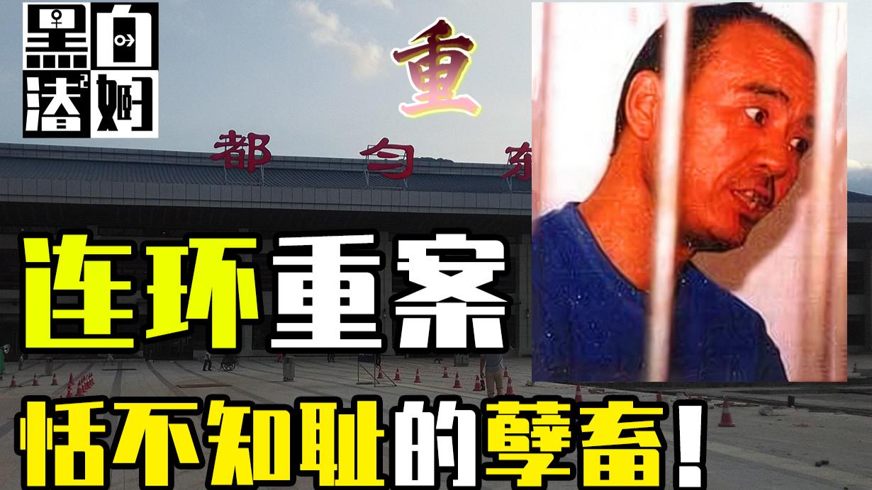 从经理到变态狂魔,6年祸害16名女子的连环案孽畜,郭龙海!| 黑白夫妇