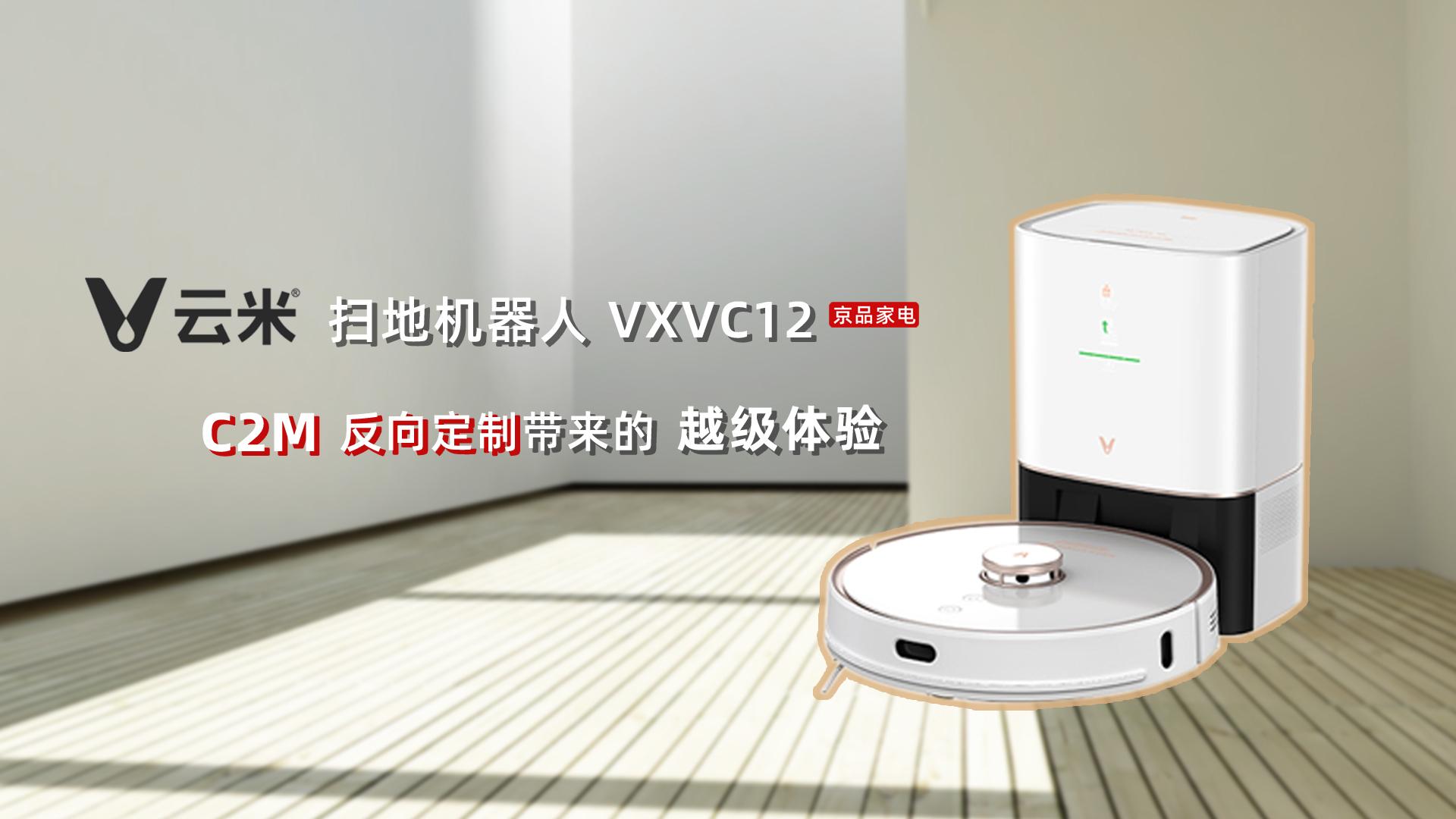 【品智】云米VXVC12:C2M反向定制带来的越级体验