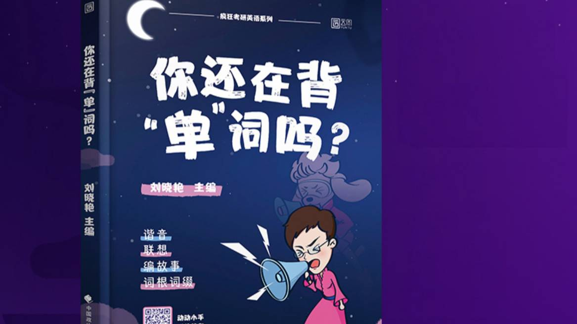 2022考研英语刘晓艳词汇趣讲完整版,必看!!