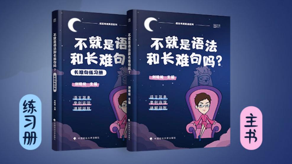 2022考研英语刘晓艳长难句配套完整版,必看!