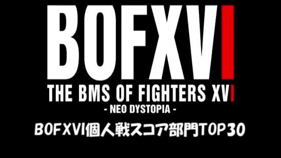 【BMS合集】BOFXVI個人戦TOP30