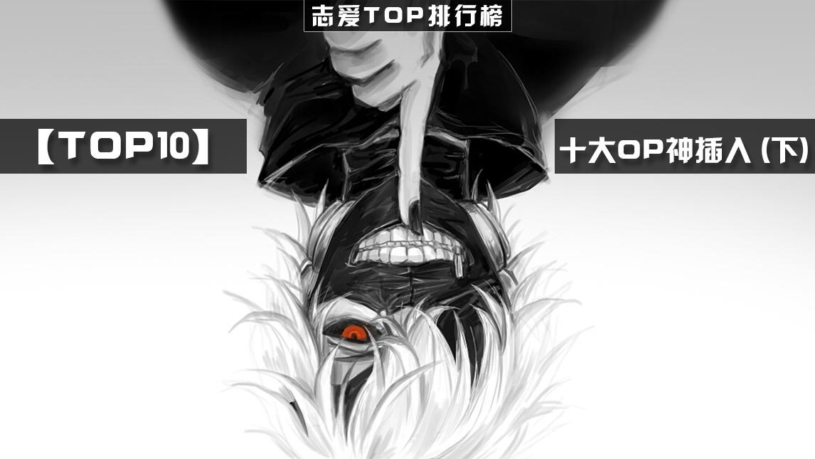 【TOP10】十大动漫经典OP神插入(下)
