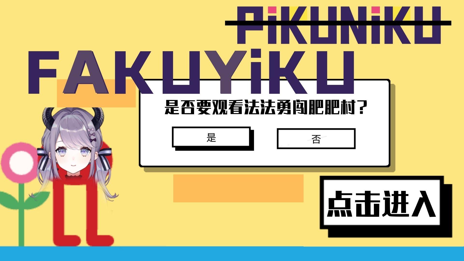 【法伊洛丝】民风淳朴肥肥村   pikuniku #1