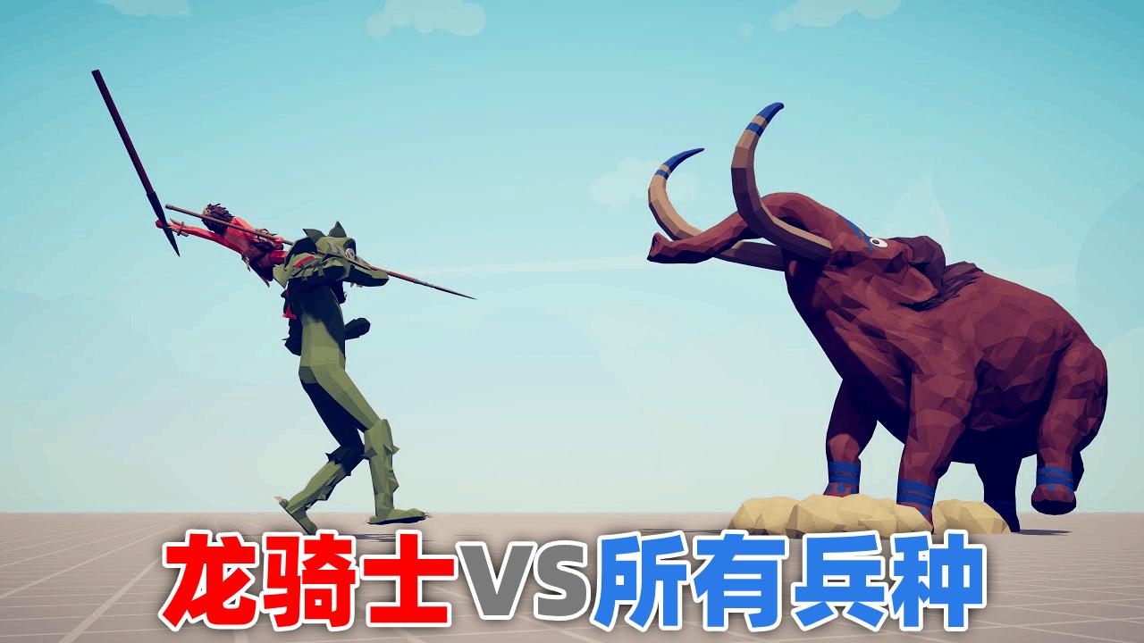 全面战争模拟器1V1:龙骑士VS所有兵种!