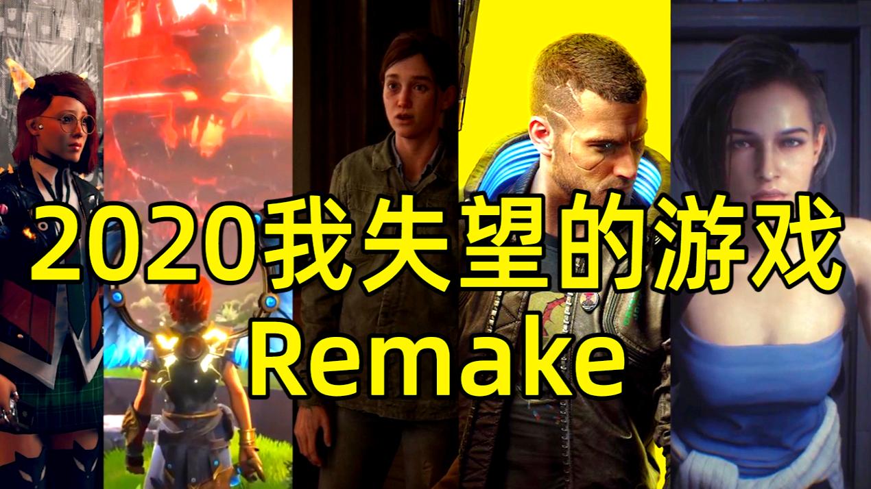 《糖七说》#87 2020我失望的游戏下 remake