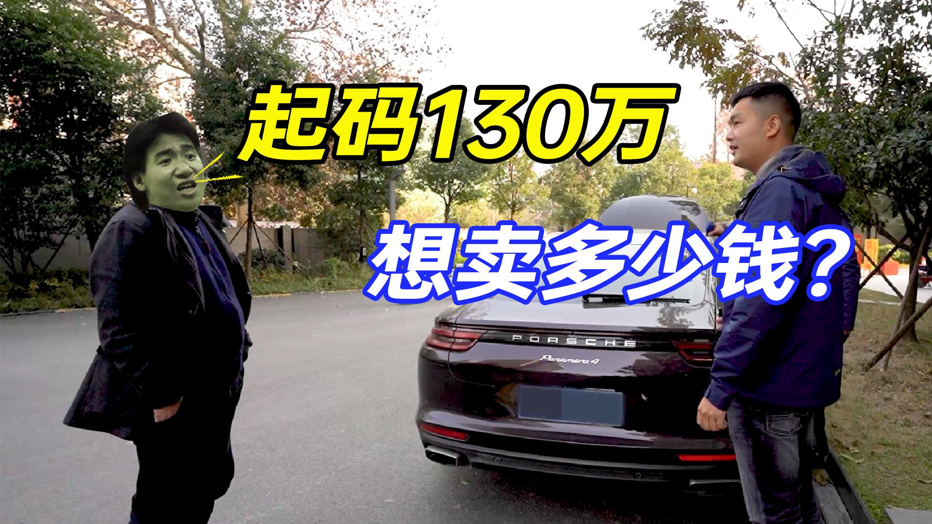 小胡花110万买二手保时捷帕拉梅拉,车主要130万,看这车值吗