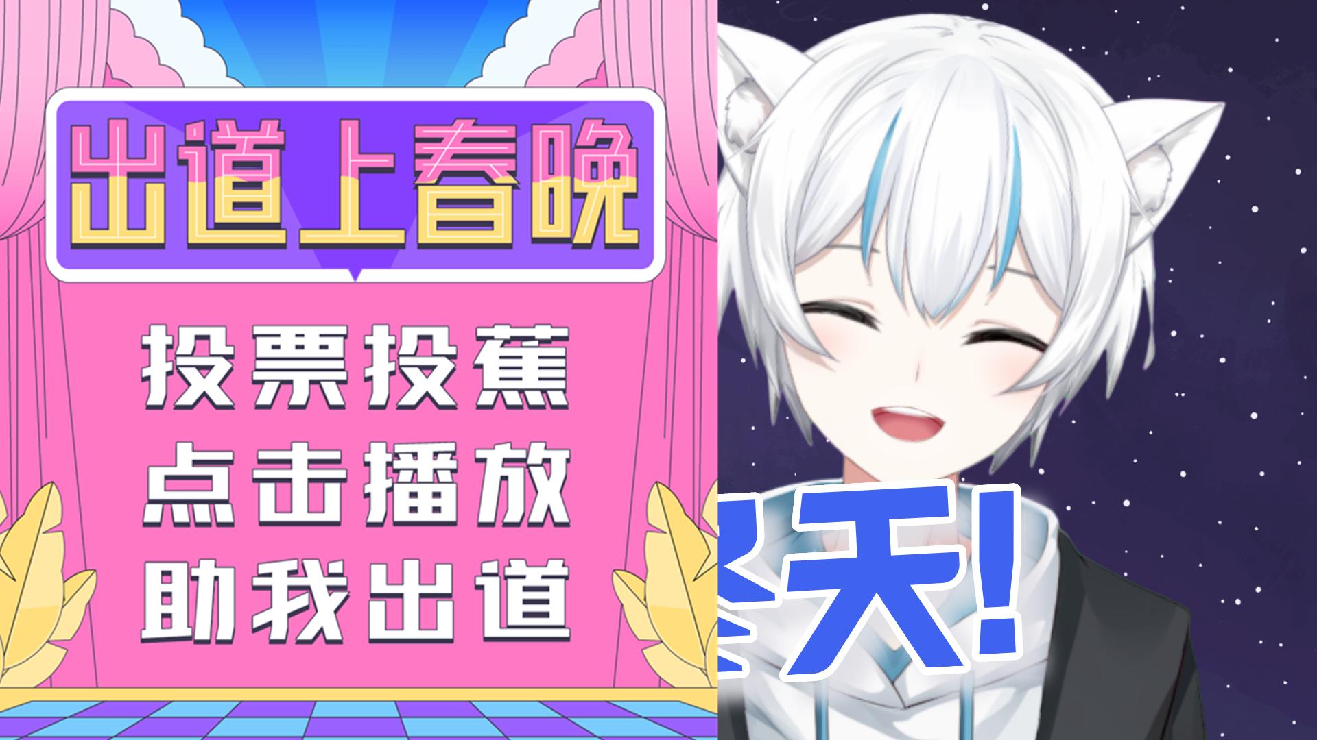 【踢馆出道上春晚】1022!