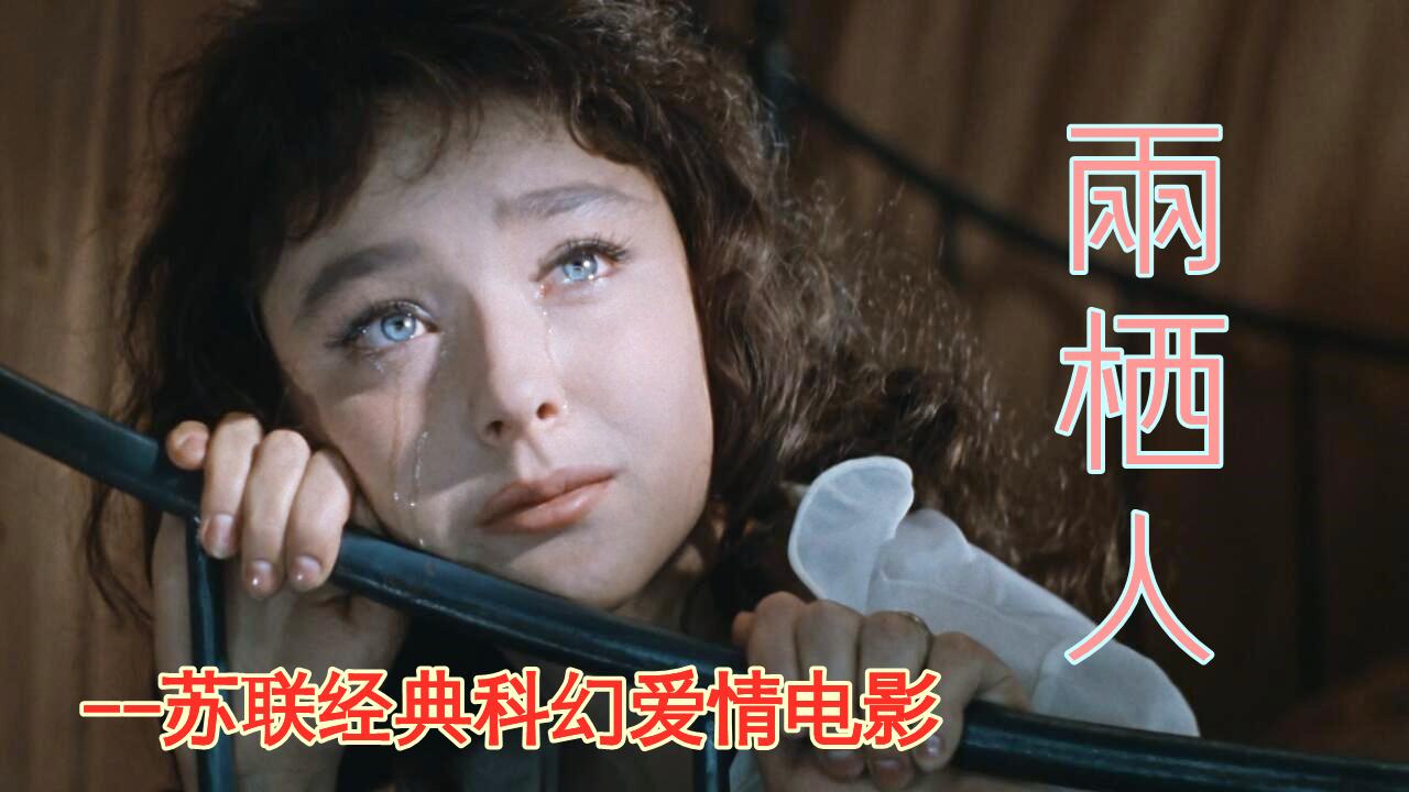 【奥雷】天才博士为救人竟将小伙改造成美男鱼 苏联经典科幻爱情片《两栖人》