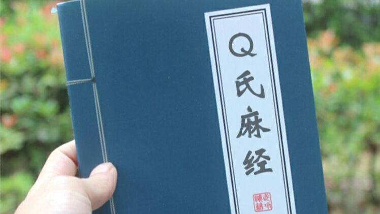 【QYQX】秋氏麻经(五)!回马麻!