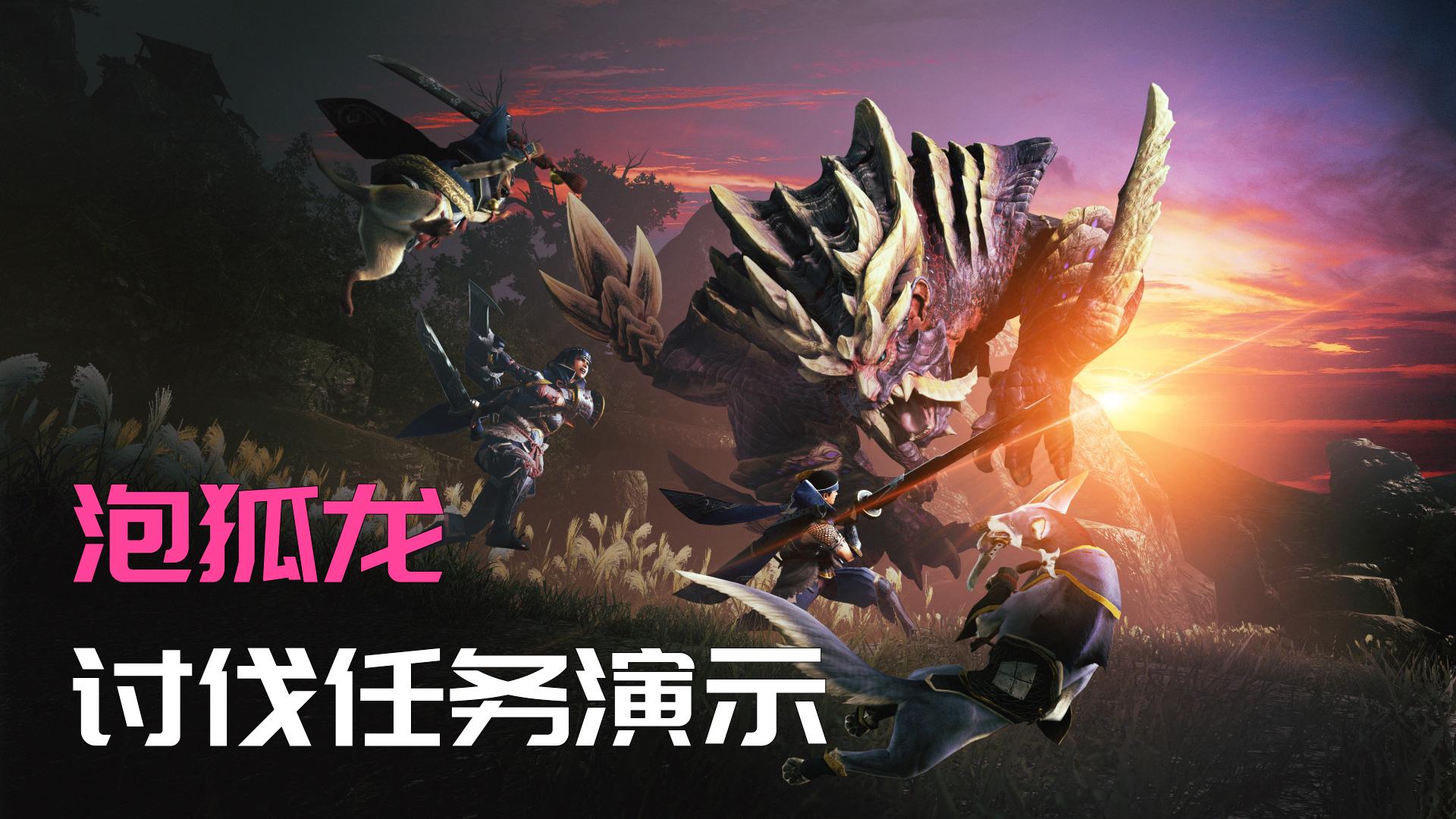 《怪物猎人 崛起》试玩版泡狐龙合作讨伐演示【UCG抢先试玩】