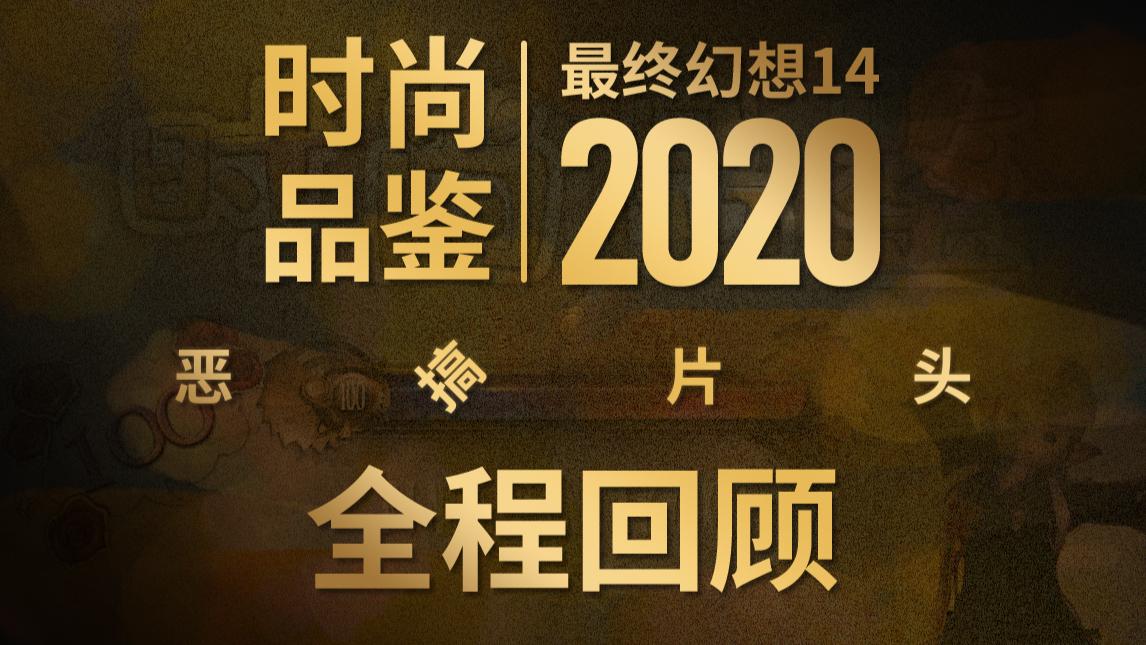 """FF14 2020 时尚品鉴 恶搞片头""""正片"""" 全程回顾 最终幻想14 Fashion Report"""