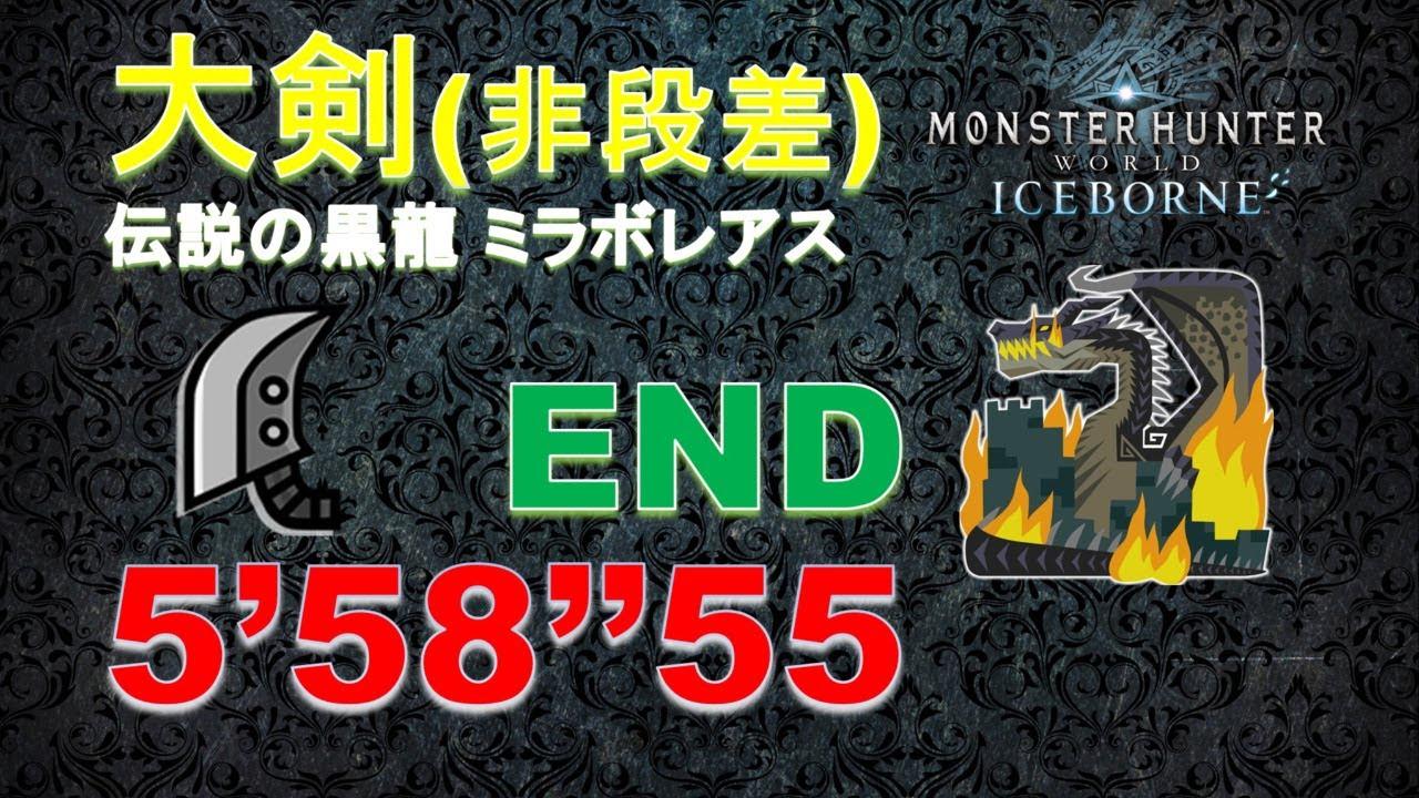 【搬运】黑龙 单人大剑 5:58