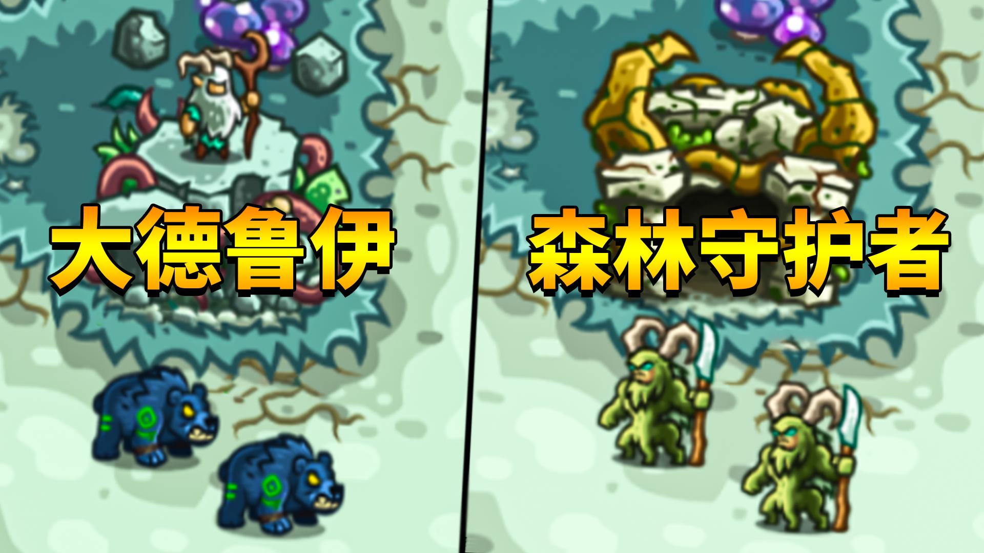 王国保卫战起源06:解锁超强防御塔,森林守护者大德鲁伊登场!