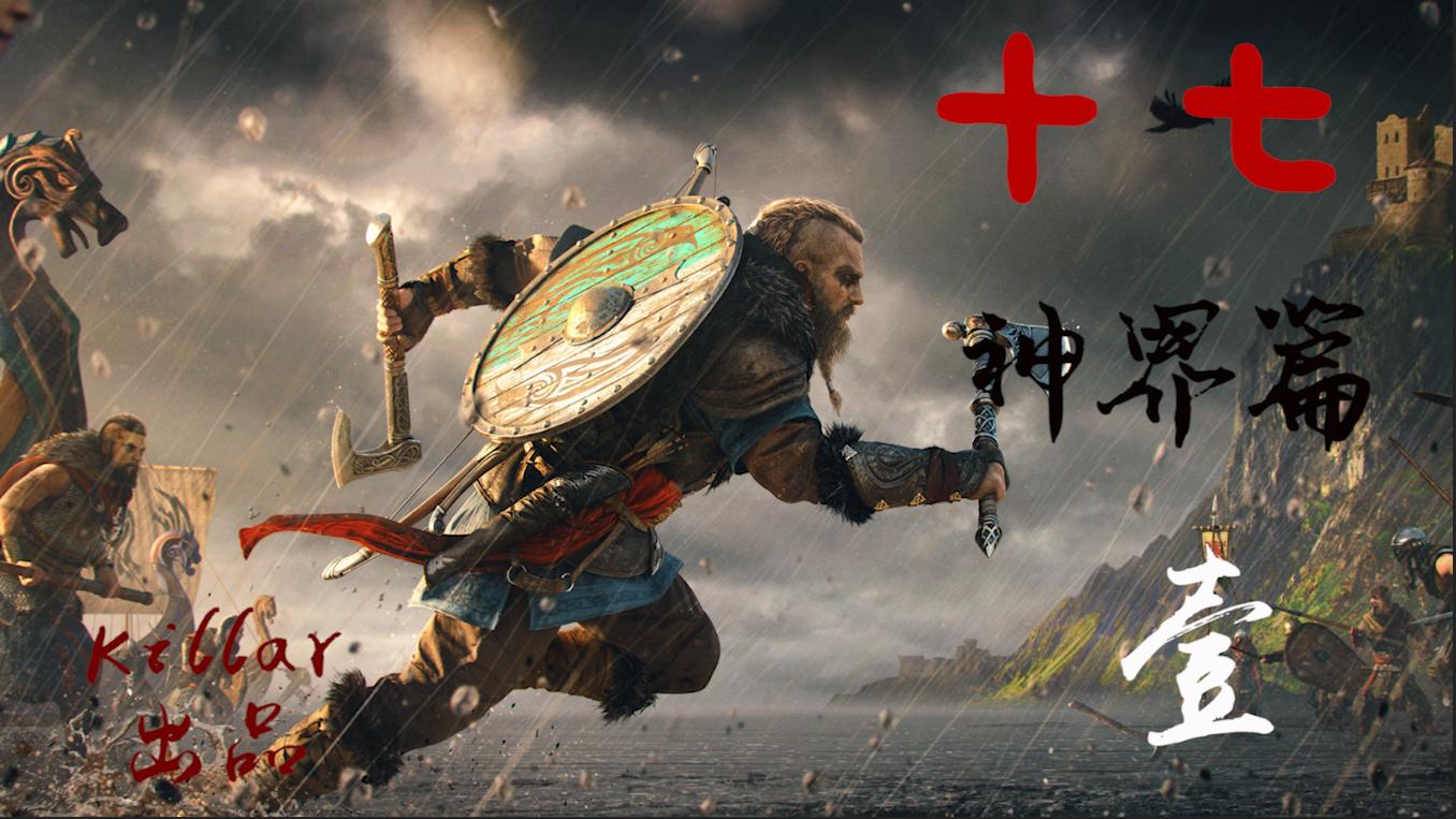 入神【Killar】《刺客信条:英灵殿》极限难度猎豹解说第十七期:神界篇1