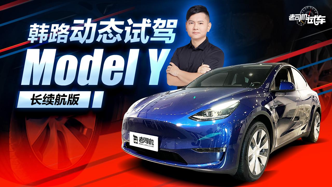 老司机试车:韩路动态试驾Model Y长续航版