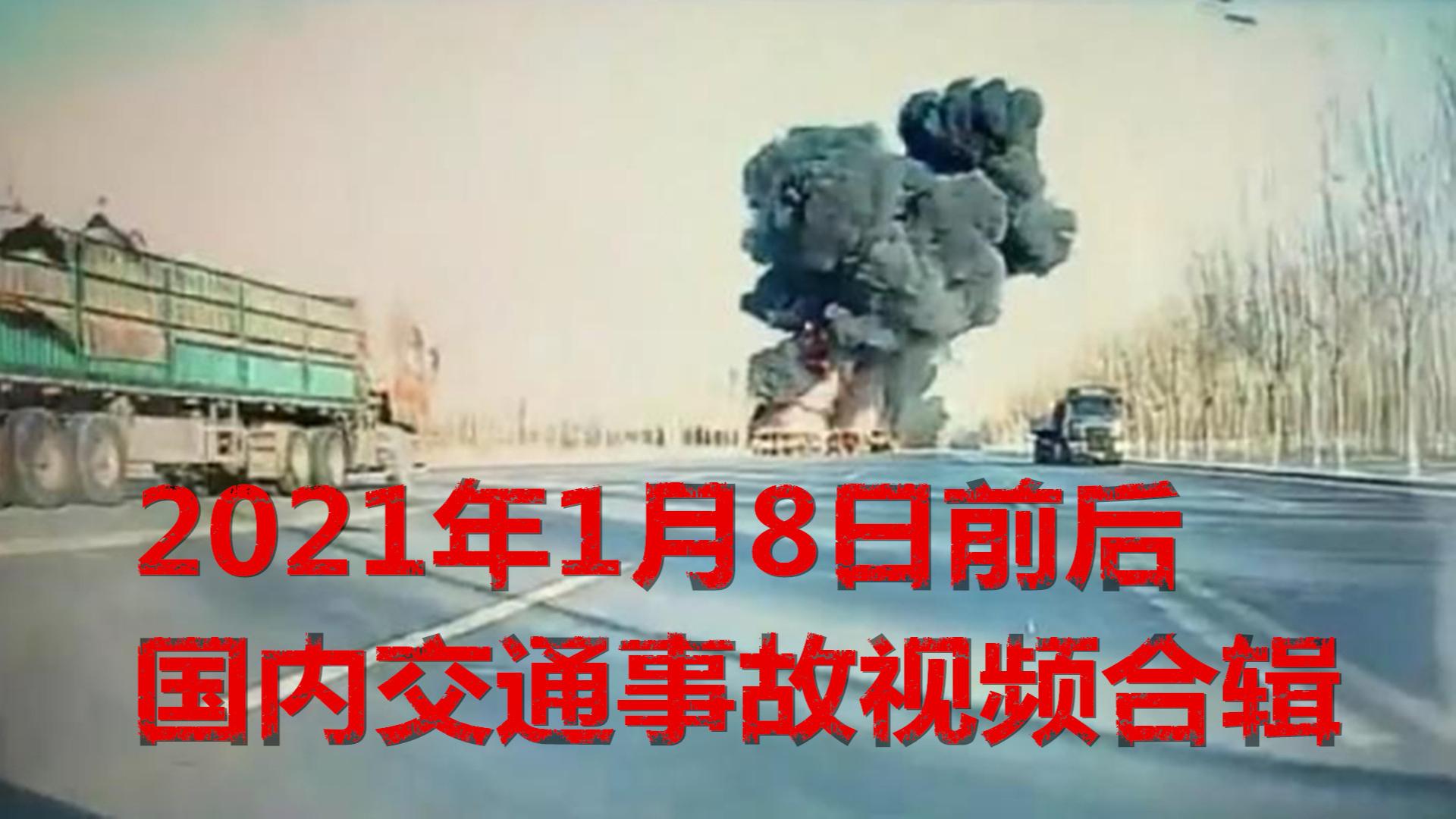 2021年1月8日前后国内交通事故视频合辑