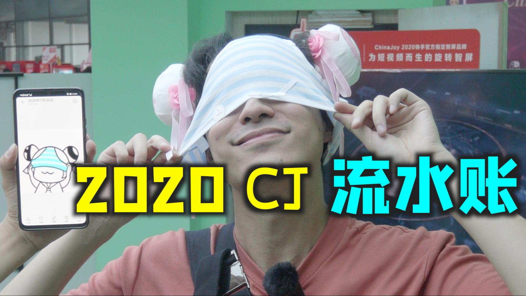 【乃log】今年的CJ真是太精彩啦!