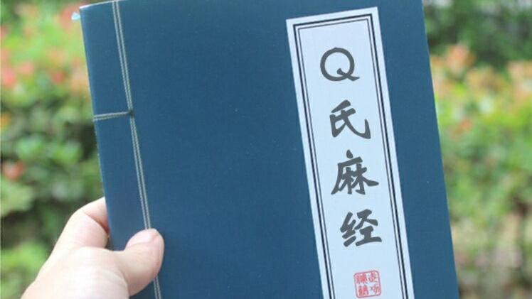 【QYQX】秋氏麻经(六)——大型吸氧现场5P合集2020.1.8