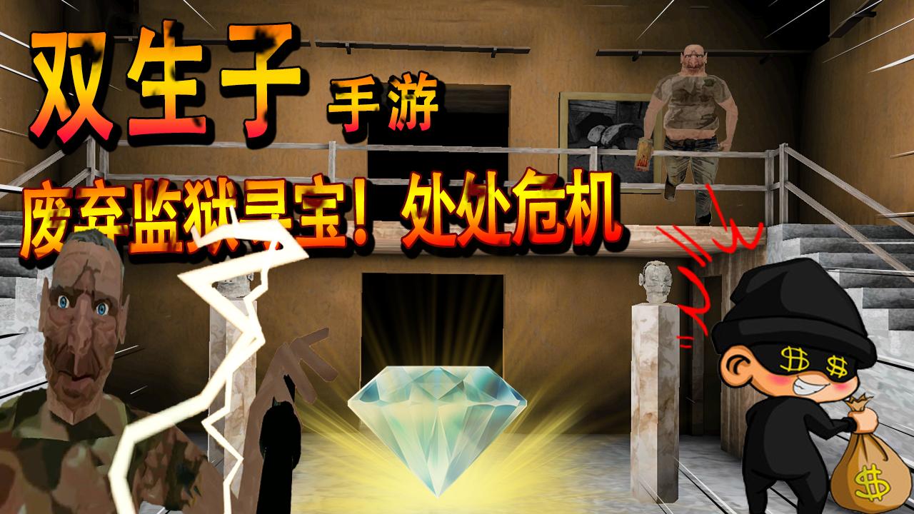 奇葩游戏:囚犯去废弃监狱寻宝!可没想到,监狱里藏有诡异双胞胎