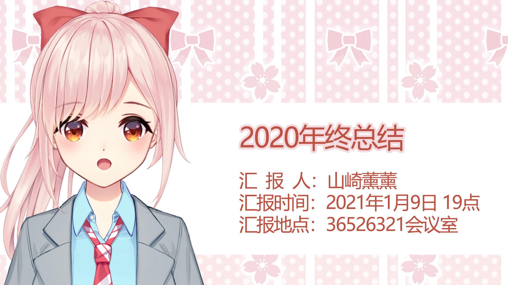【薰薰】我的2020年终总结2021-01-09