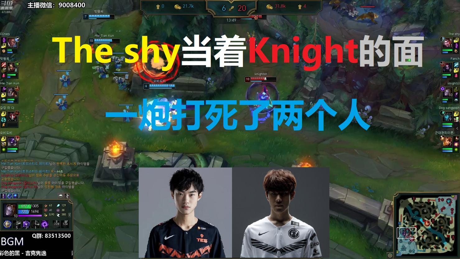 The shy当着Knight的面,一炮打死了两个人!