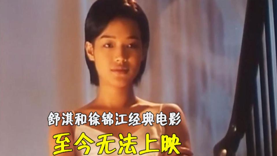 徐锦江和舒淇被禁的电影,如果我不推荐,你们可能永远看不到