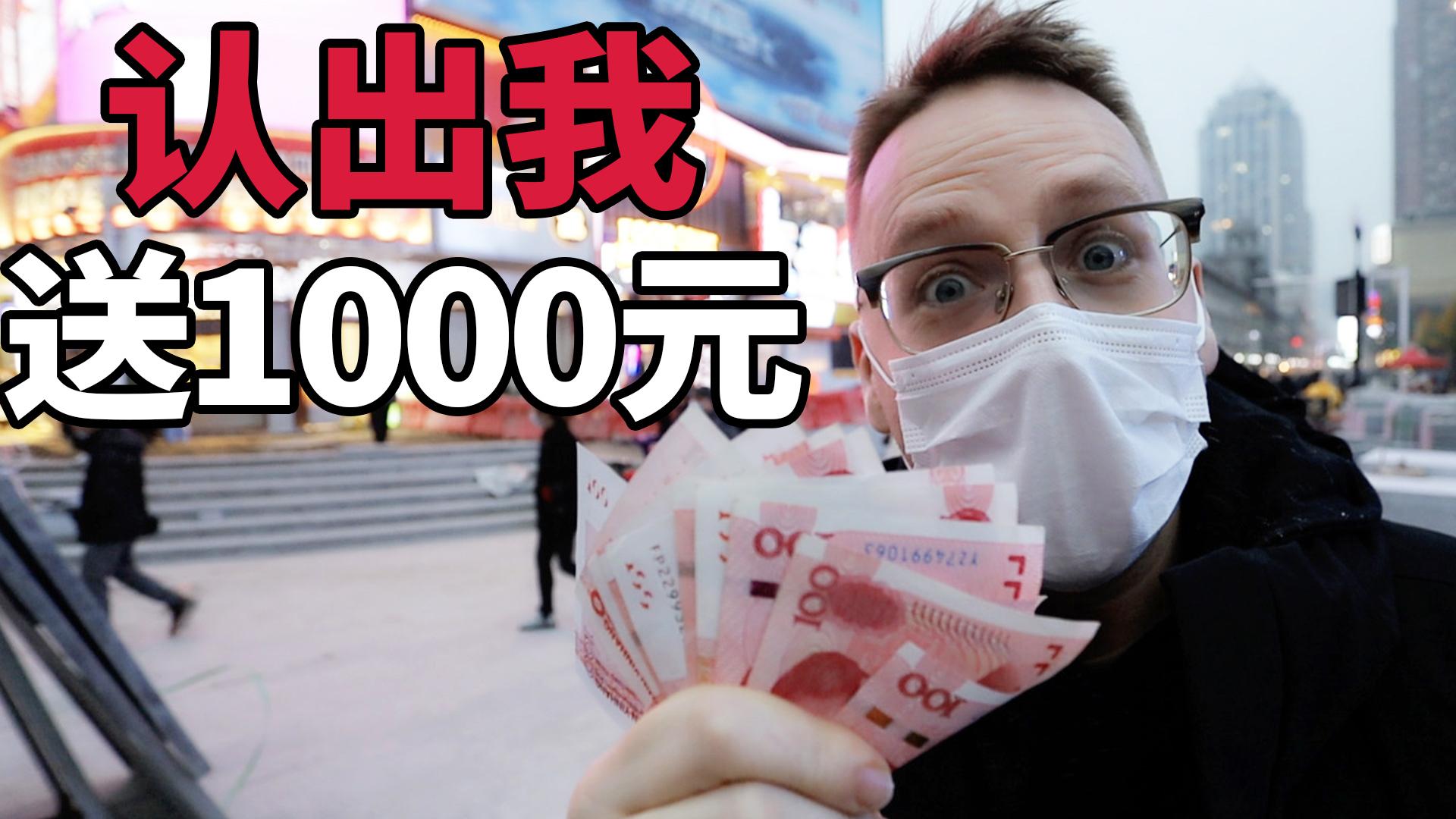 在武汉街头碰到粉丝,就送1000元!
