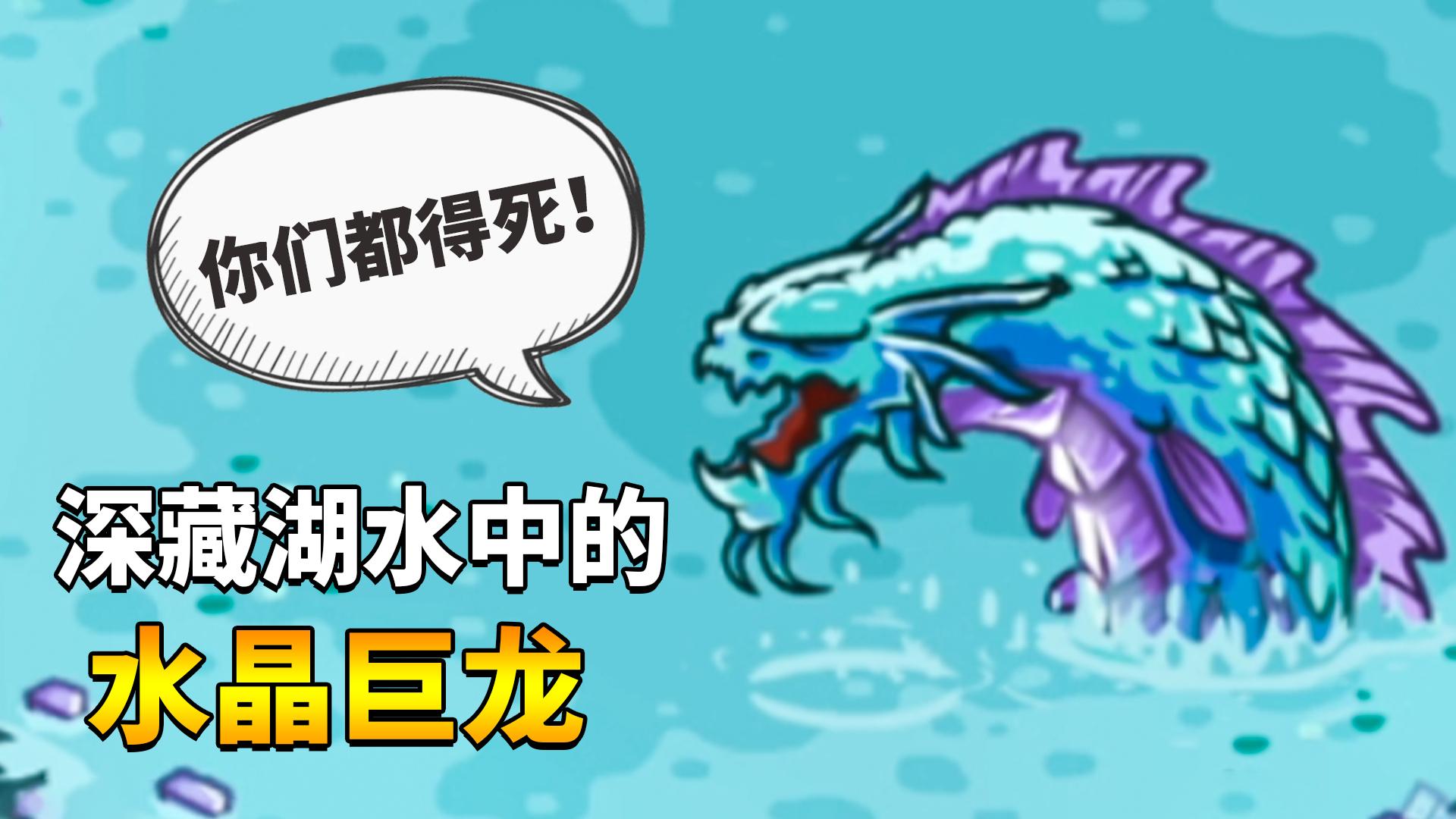 王国保卫战起源07:藏匿于湖水中的水晶巨龙,千万不要惊扰它!