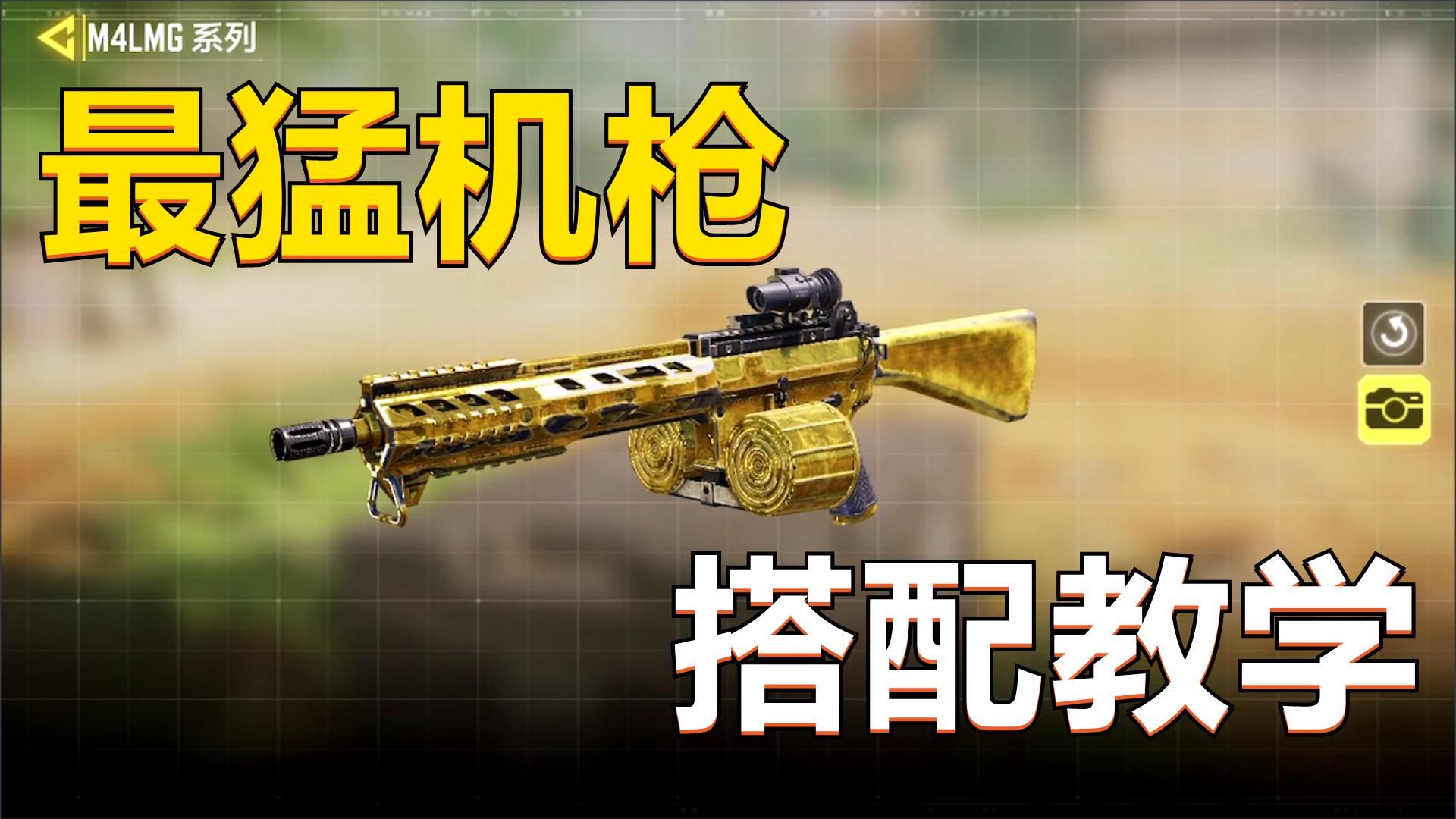 【使命召唤手游】版本威力最大轻机枪推荐,架点打得对手头皮发麻!