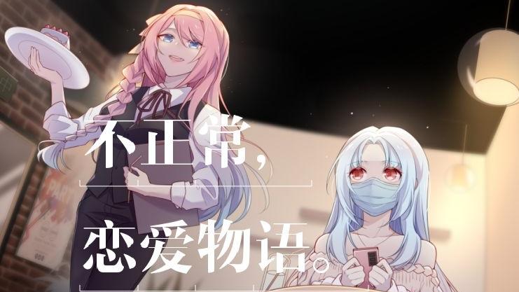 【音魂不散】不正常恋爱物语(Avup梦想演唱会单曲)