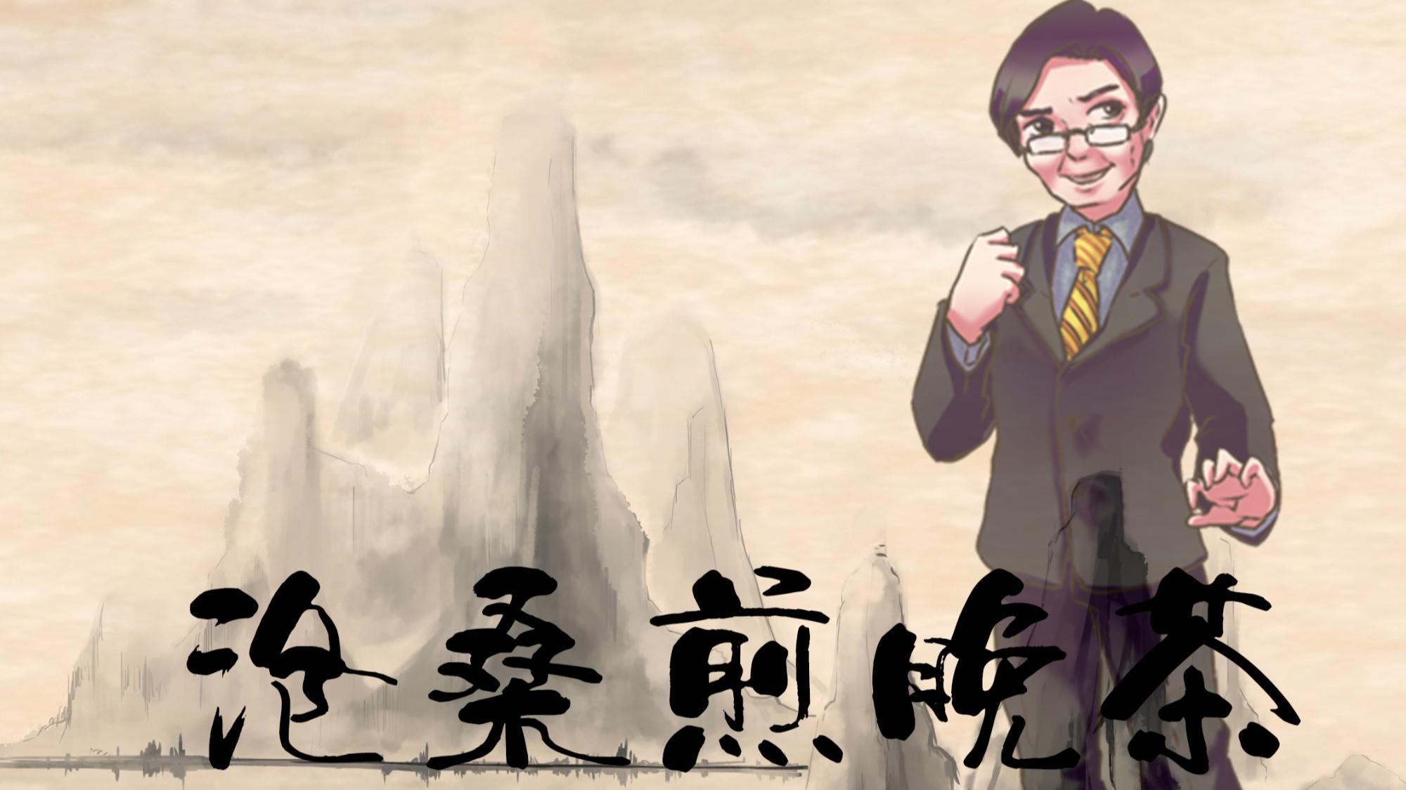 【笑纳】【葛平动感古风】沧桑煎晚茶