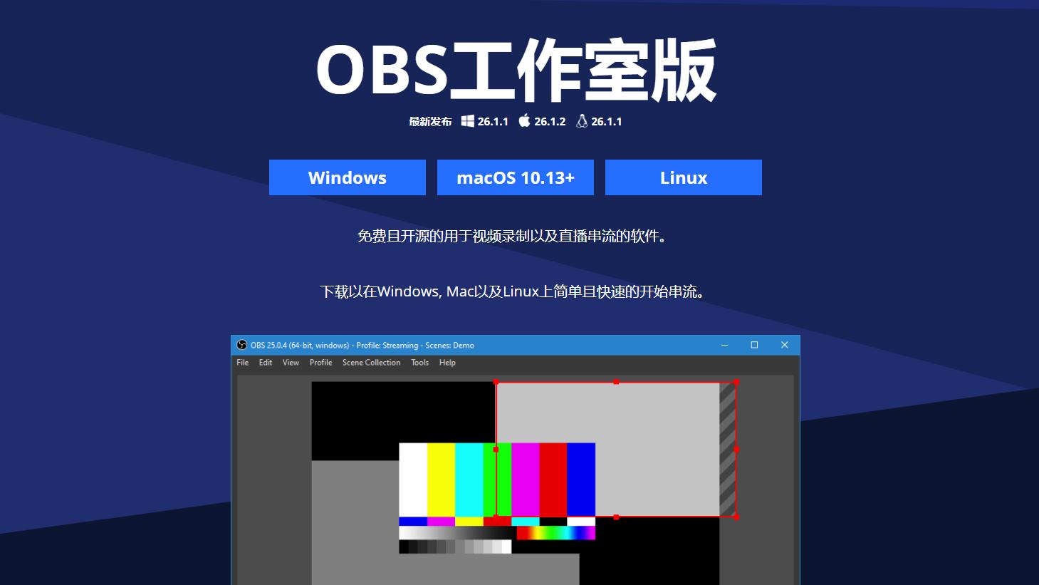 【萌新向教程】如何使用OBS直播/录制视频