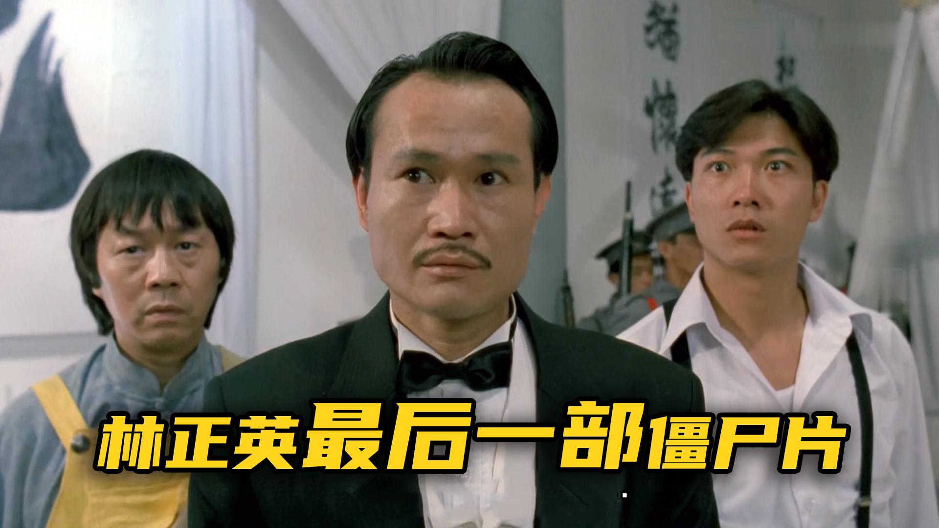 【阿斗】林正英的最后一部《新僵尸先生》,后人再想超越,难得很!