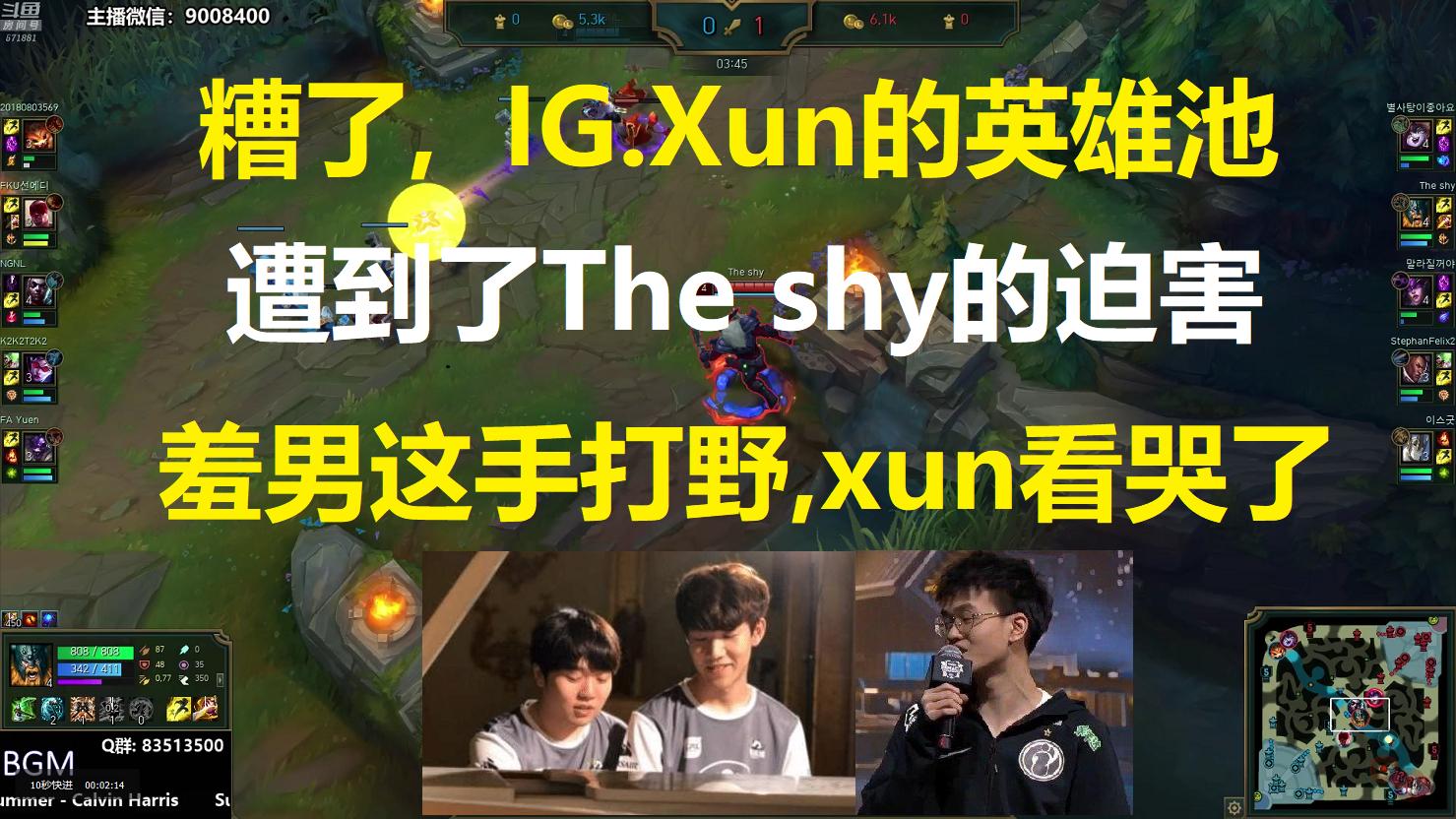 糟了,IG.Xun的英雄池遭到了The shy的迫害,The shy这手打野把Xun看哭了!