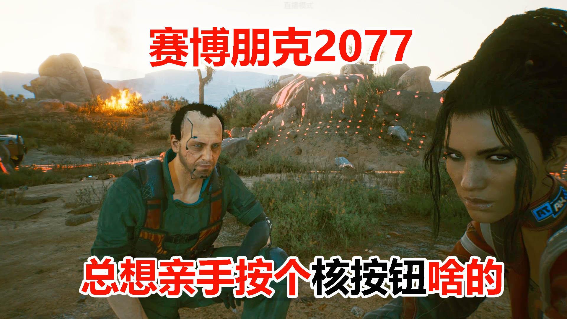 赛博朋克2077:总想亲手按个核按钮啥的,现在机会来了,哈哈